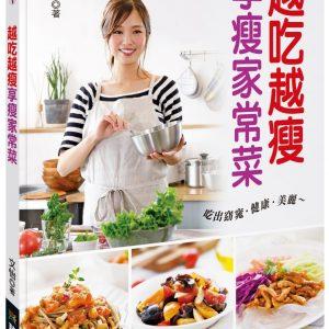 越吃越瘦 享瘦家常菜