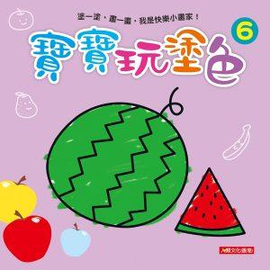 小畫家:寶寶玩塗色(6)