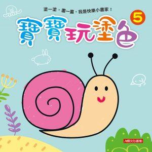 小畫家:寶寶玩塗色(5)