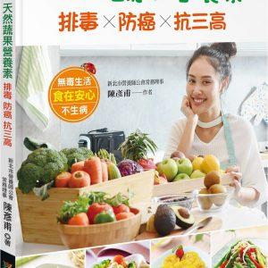 天然蔬果營養素 排毒×防癌×抗三高