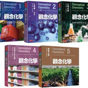 觀念化學5冊套書