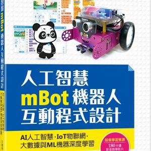 人工智慧mBot機器人互動程式設計:AI人工智慧、IoT物聯網、大數據與ML機器深度學習