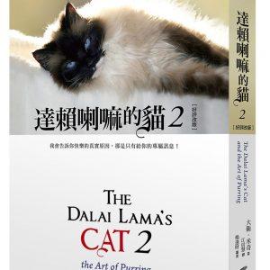 達賴喇嘛的貓 2:我會告訴你快樂的真實原因,那是只有給你的專屬訊息!(好評改版)
