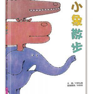 小象散步(新版)