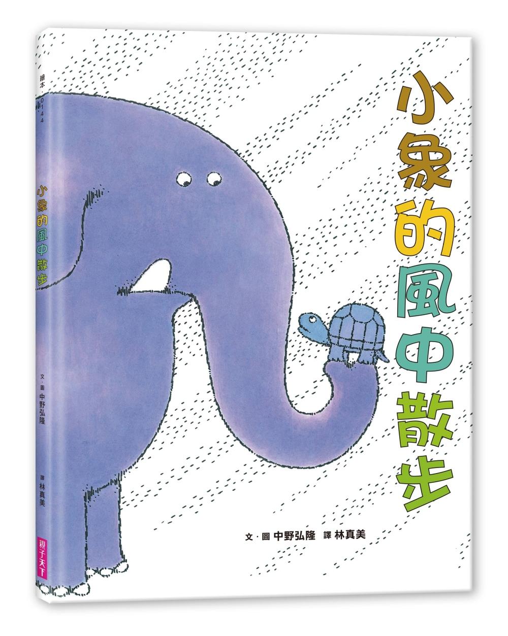 小象的風中散步(新版)
