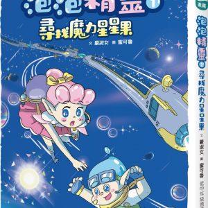 泡泡精靈1:尋找魔力星星果