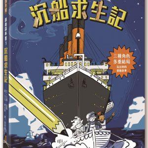 逃出這本書1:沉船求生記