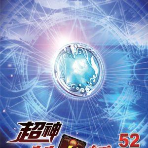 超神制卡師52