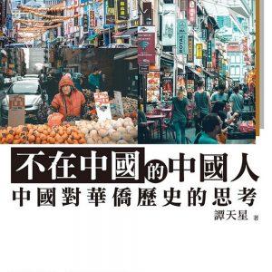 不在中國的中國人:中國對華僑歷史的思考