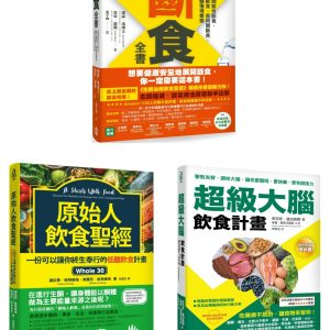 這樣吃最健康套書(三冊):《斷食全書》、《原始人飲食聖經》、《超級大腦飲食計畫》