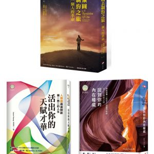 人類圖之旅套書(三冊):《人類圖去制約之旅》、《活出你的天賦才華》、《回到你的內在權威》
