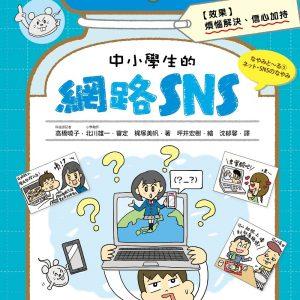 中小學生的網路SNS
