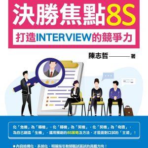 決勝焦點8S:打造INTERVIEW的競爭力