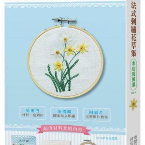 布製好時光的四季花園•法式刺繡花草集 【材料套組No.4水仙與微風】
