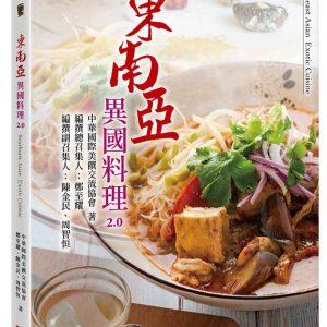 東南亞異國料理2.0 (親簽版+贈品)