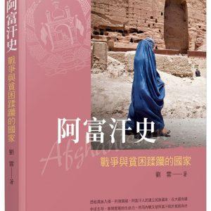 阿富汗史:戰爭與貧困蹂躪的國家(二版)