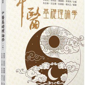 中醫基礎理論學(二版)