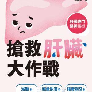 搶救肝臟大作戰