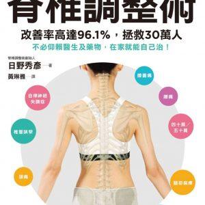 脊椎調整術 根本改善身體各部位的疼痛