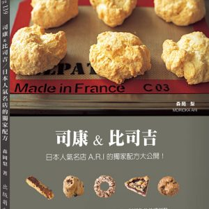 司康&比司吉Scones & Biscuits
