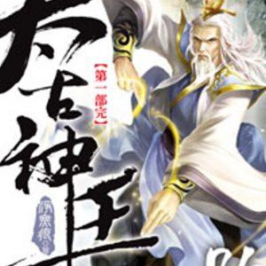 太古神王76(完)