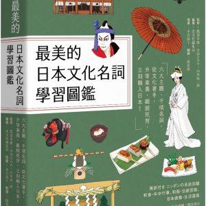 最美的日本文化名詞學習圖鑑