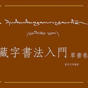 藏字書法入門