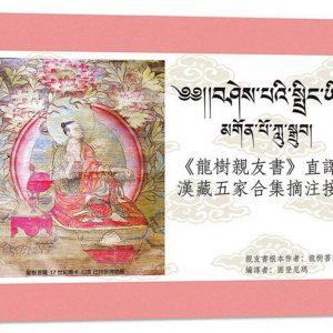 《龍樹親友書》直譯漢藏五家合集摘注接蒙