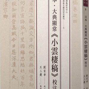 日本•大典顯常《小雲棲稿》校注