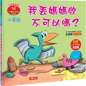 小恐龍繪本:小翼龍 我丟媽媽收 不可以嗎?(QR Code有聲書)