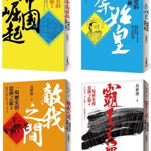 一場歷史的思辨之旅套書:《秦始皇》、《帝國崛起》、《敵我之間》、《霸王之夢》共4冊