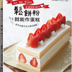 鬆餅粉就能作蛋糕!美味.蓬鬆.零失敗的幸福甜點30+