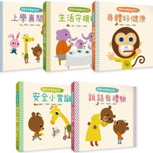 寶寶好習慣養成系列套書(全套5冊)