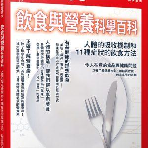飲食與營養科學百科:人體的吸收機制和11種症狀的飲食方法 人人伽利略14