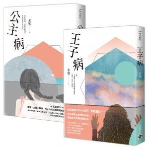 朱熙【王子病&公主病】套書,共二冊