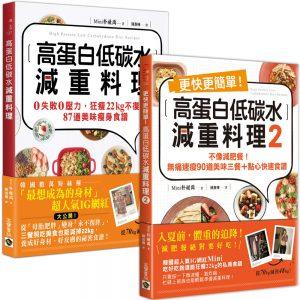《高蛋白低碳水減重料理》1+2 套書