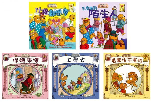 貝安斯坦熊:勇敢的寶貝系列(共5冊)