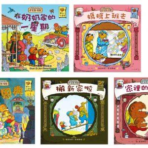 貝安斯坦熊:我愛我的家系列(共5冊)
