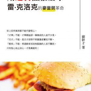 用速食征服全球:雷•克洛克的麥當勞革命