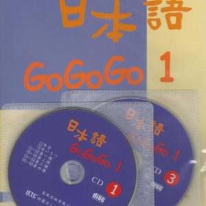日本語GOGOGO1(書+三張光碟)