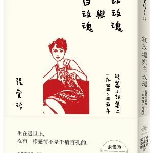 紅玫瑰與白玫瑰【張愛玲百歲誕辰紀念版】:短篇小說集二 1944~45年