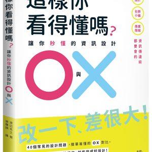 這樣你看得懂嗎?讓你秒懂的資訊設計 O 與 X: 平面設計、商業簡報、社群小編都要會的資訊傳達術