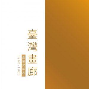 臺灣畫廊產業史年表(1960-1980)