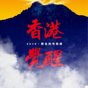 香港覺醒:2019,歷史的里程碑