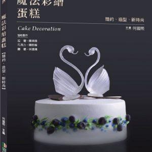 魔法彩繪蛋糕(贈品版)