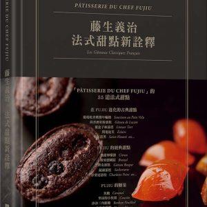 藤生義治  法式甜點新詮釋典雅精裝版