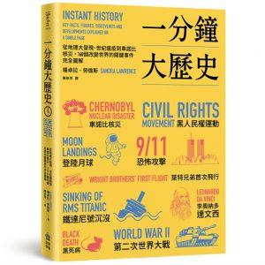 一分鐘大歷史:從地理大發現、世紀瘟疫到車諾比核災,160個改變世界的關鍵事件完全圖解