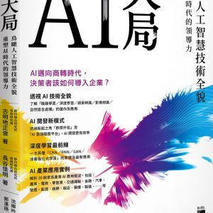 AI大局:鳥瞰人工智慧技術全貌,重塑 AI 時代的領導力