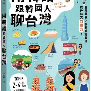 用韓語跟韓國人聊台灣:33篇台灣美食