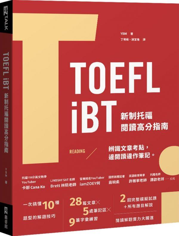 TOEFL iBT 新制托福閱讀指南(附QR Code線上音檔)